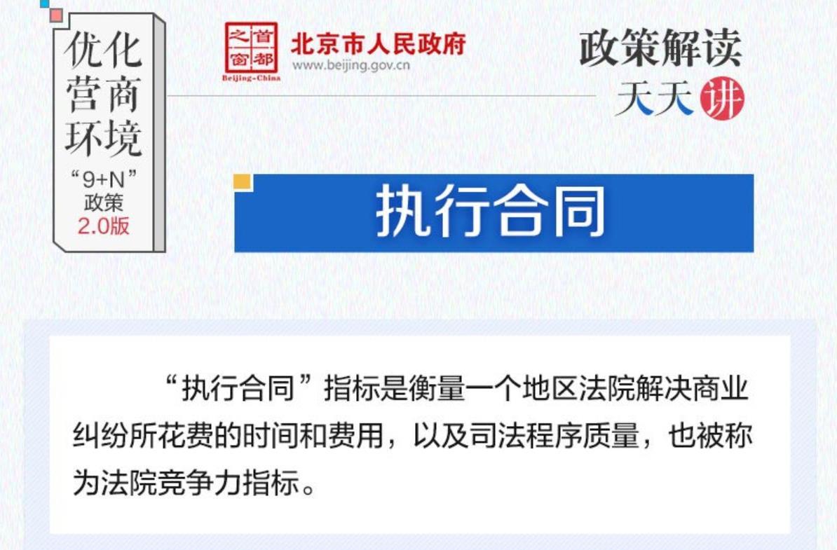 天天办公室图解_优化营商环境政策集成-首都之窗-北京市政务门户网站